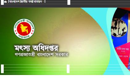 Fisheries Department Bangladesh Jobs Circular 2017